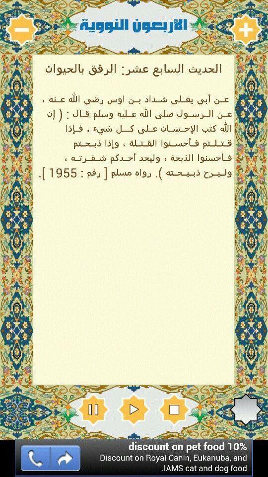 Pin By Mohamed Amin On Hadith Food Animals Royal Canin Uji