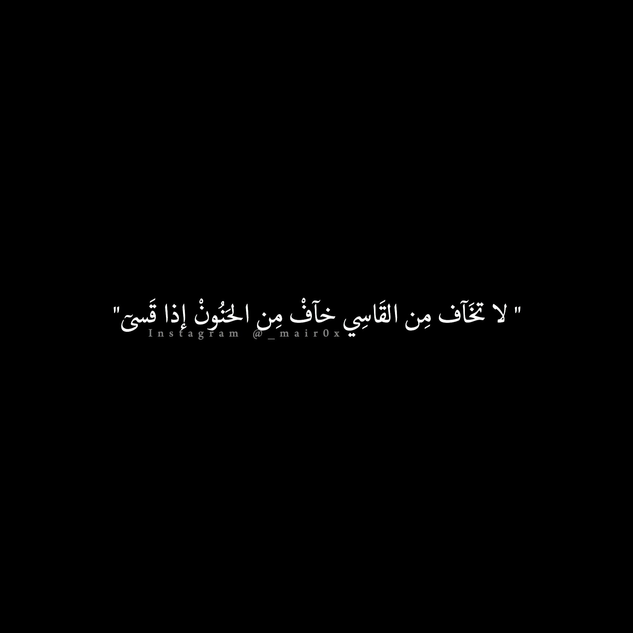اقتباسات ابيض اسود Black White Quote Funny Arabic Quotes Cool Words Reality Quotes