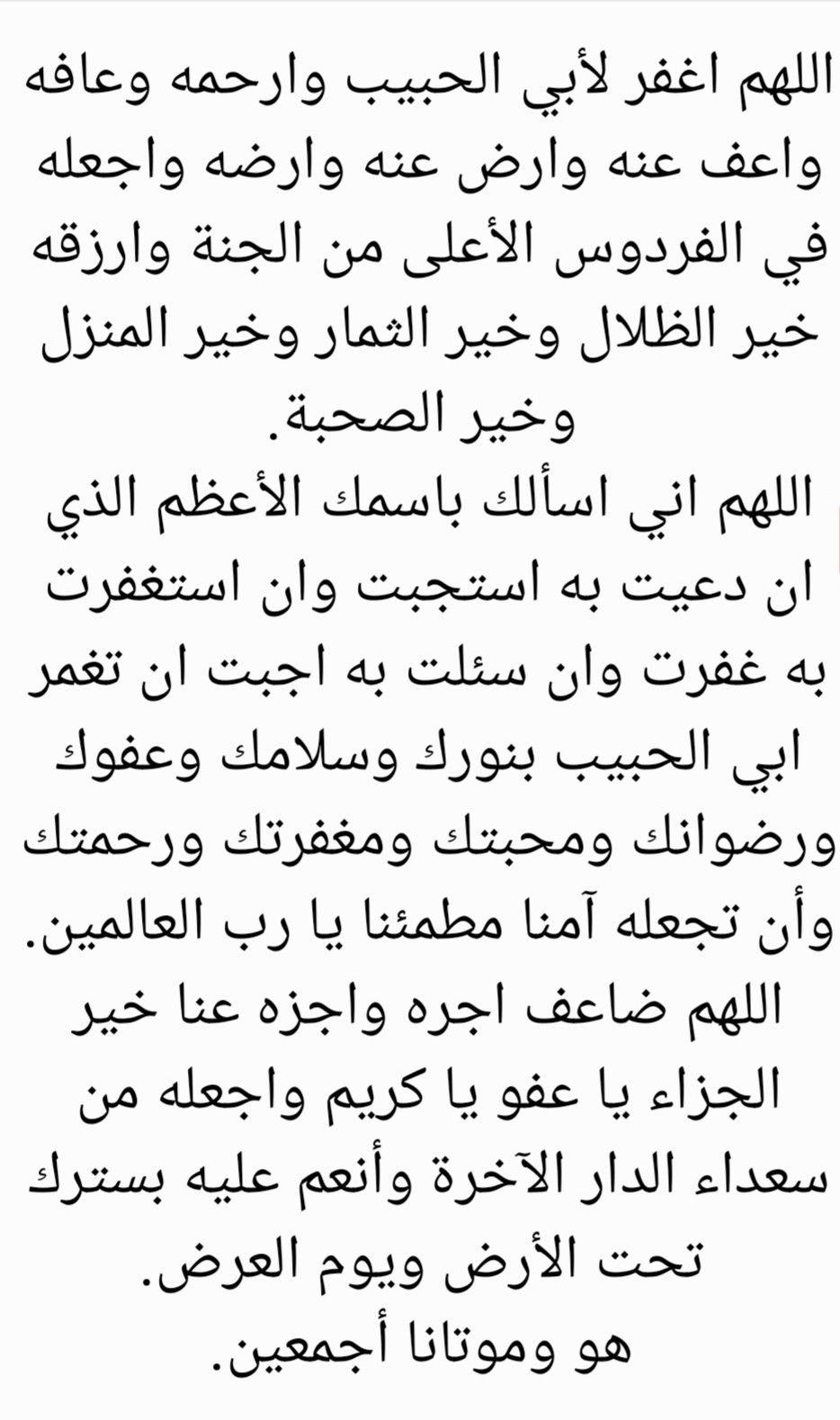 الدعاء للأب Arabic Love Quotes Love Quotes Quotes