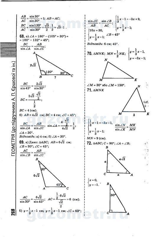 Гдз по геометрии 10 класс ершова голобородько