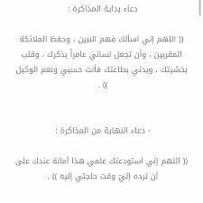 دعاء المذاكرة 2018 ادعية للفهم والحفظ بالصور يلا صور Islamic Quotes Image Quotes Arabic Quotes