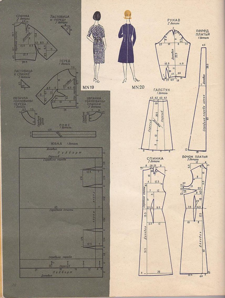 левое2 draft pattern | Figurines de los 50\'s y 60\'s | Pinterest ...