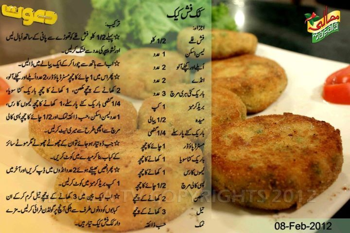 Easy food recipes in urdu google search cipes easy food recipes in urdu google search forumfinder
