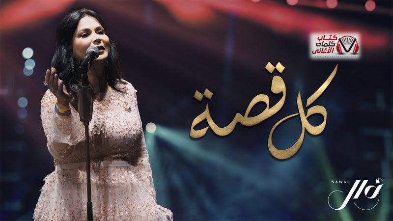 كلمات اغنية كل قصة نوال الكويتية اهداء الى صناع الامل Movies Youtube Movie Posters