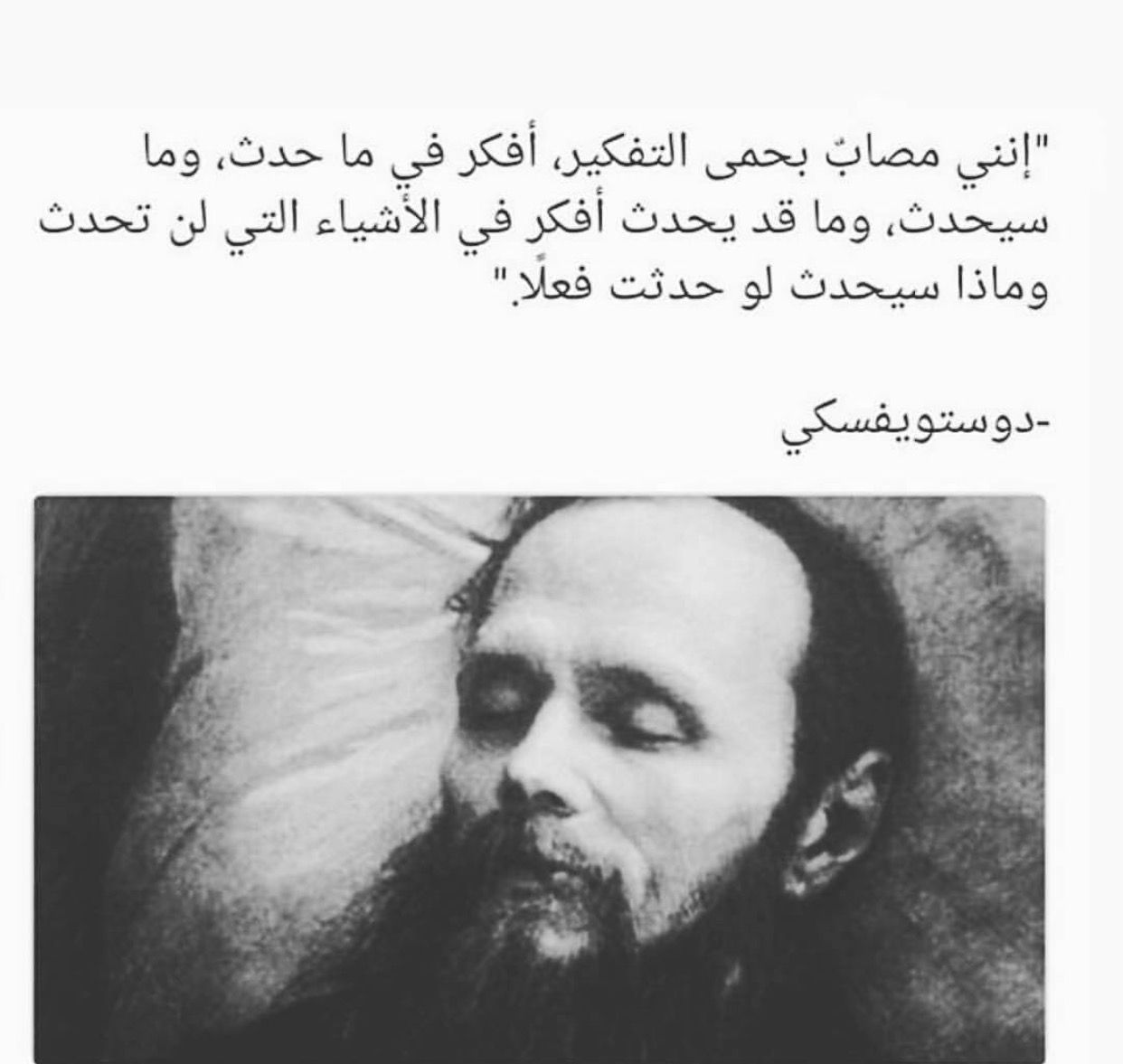 دوستويفسكي Quotes From Novels Arabic Quotes Photo Quotes