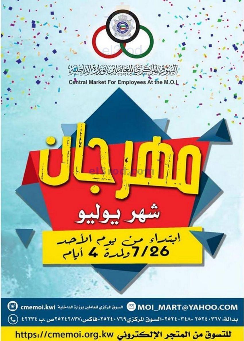 عروض السوق المركزي لوزارة الداخلية 26 حتى 29 7 Central Market Marketing Kuwait