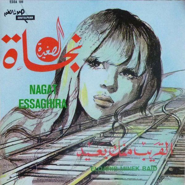 القريب منك بعيد كلمات حسين السيد ألحان محمد عبد الوهاب غناء نجاة Photo Male Sketch Olds