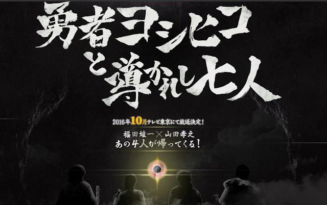 Yuusha Yoshihiko to Michibikareshi Shichinin (Drama - 2016)