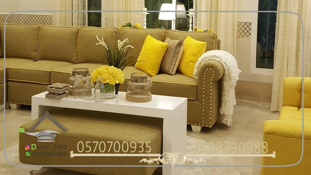 لجميع اعمال الديكور الرائدون في مجال الاثاث أحدث الموديلات وأرقى التصميمات وبأسعار مناسبة للجميع تفصيل حسب الطلب Living Room Designs Furniture Home Decor