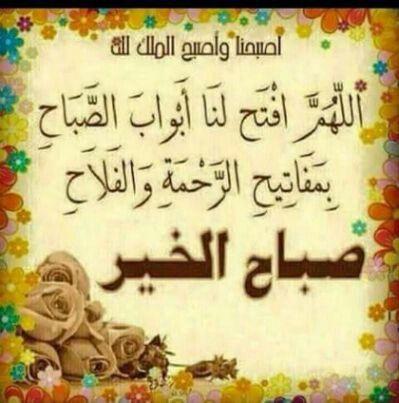 اصبحنا واصبح الملك لله صباح الخير Good Morning Good Morning Coffee Islamic Center