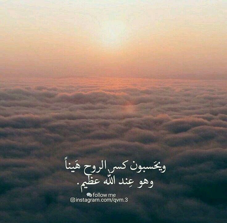 ويحسبون كسر الروح هينا وهو عند الله عظيم Arabic Quotes Arabic Love Quotes Words Quotes