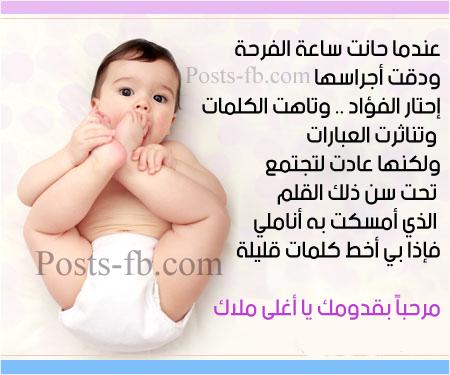 عبارات مولود جديد