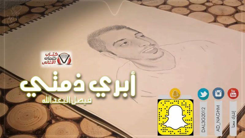كلمات اغنية ابري ذمتي فيصل العبدالله Female Sketch Art