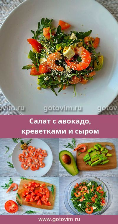 Салат с авокадо, креветками и сыром . Рецепт с фото # ...