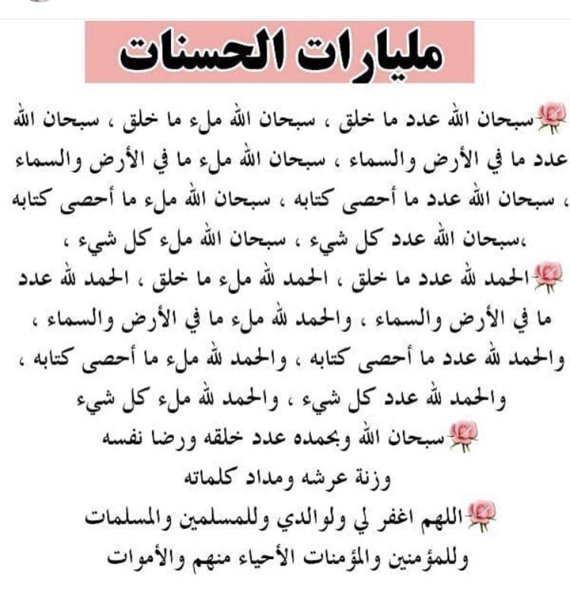 Pin By Fawoz Matoq On ادعية Islamic Love Quotes Quran Quotes Love Islamic Phrases