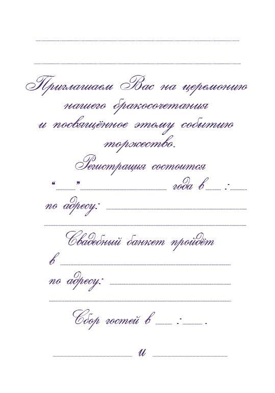 Стихи для пригласительных открыток
