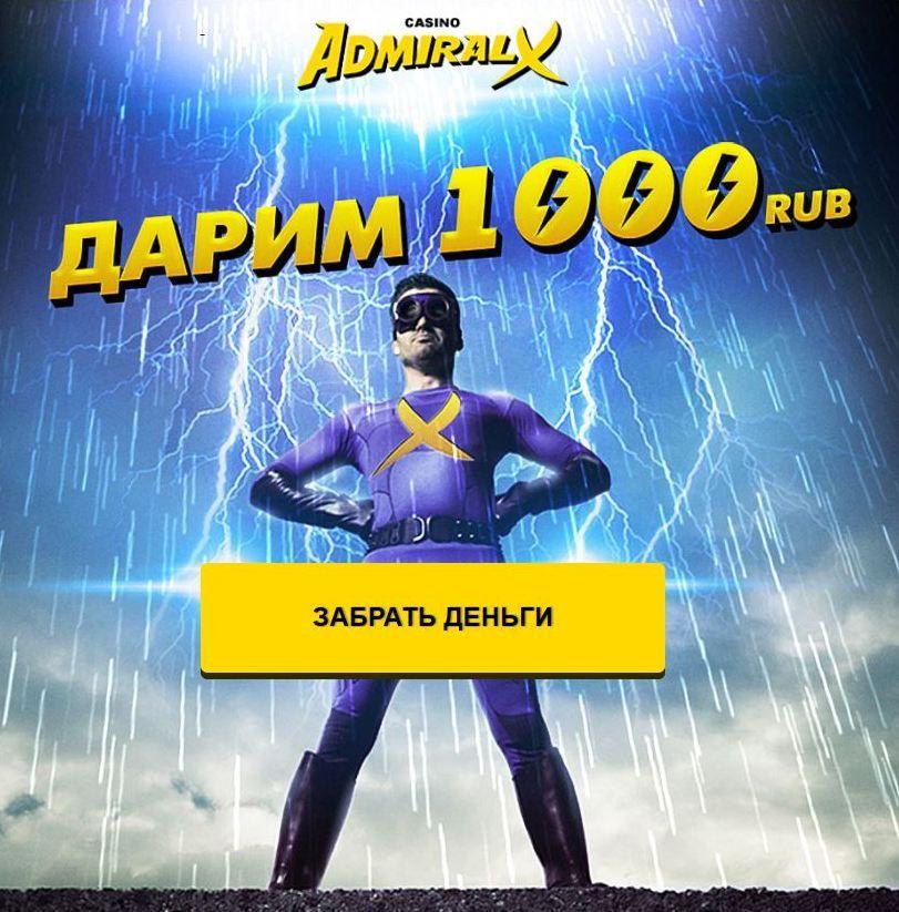 игровые автоматы онлайн бесплатно казино адмирал