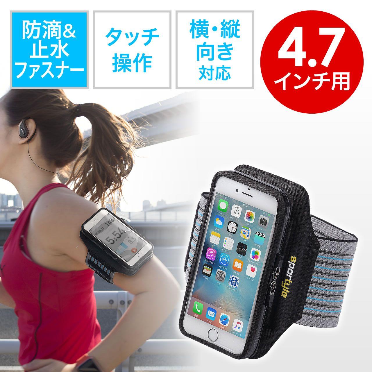 アームバンドケース 4 7インチスマホ Iphone 8 7 6s対応 防滴 止水ファスナー 縦 横 付け外し対応 ブラック 200 Spc014bkの販売商品 通販ならサンワダイレクト ファスナー アームバンド ケース