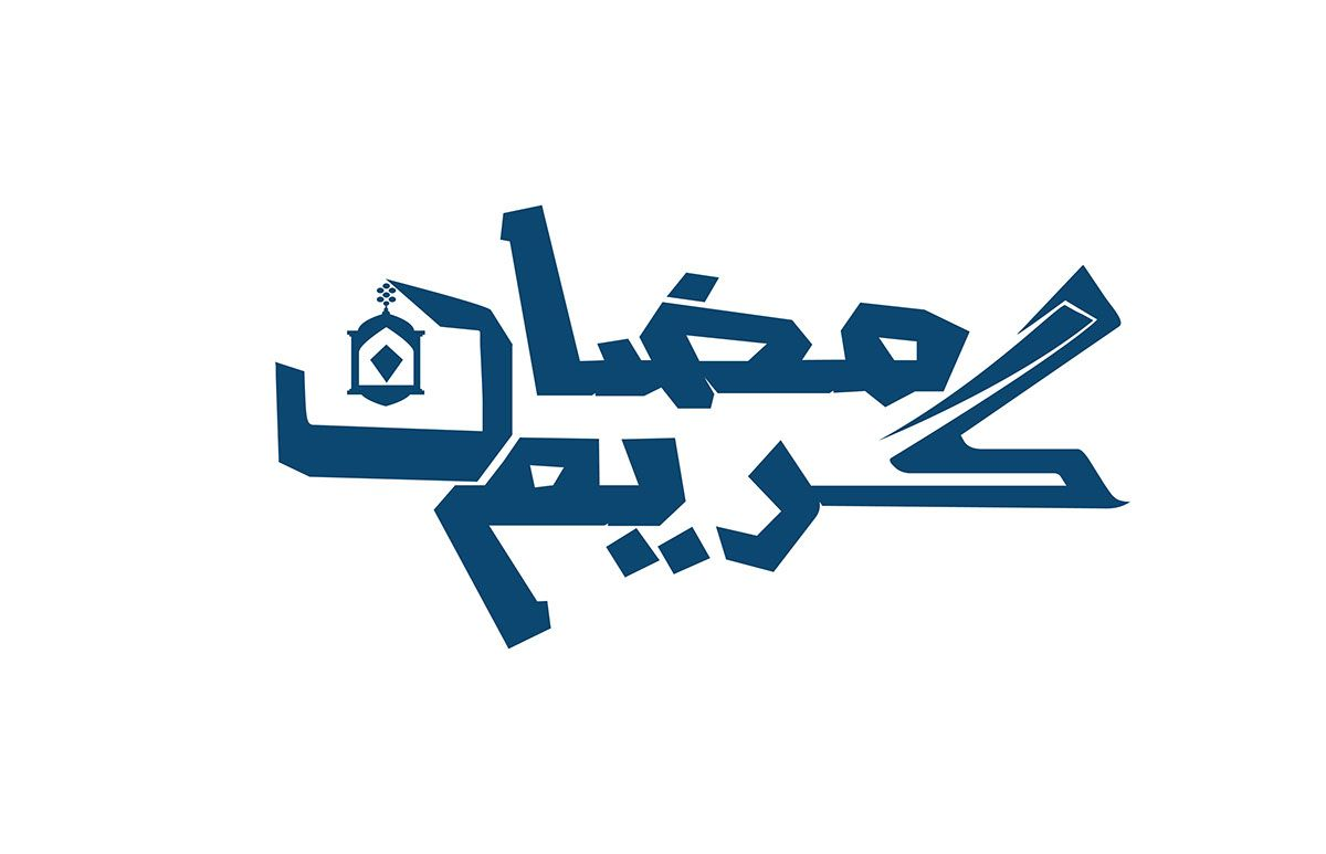 Ramadan Kareem رمضان كريم On Behance Ramadan Kareem Ramadan Kareem