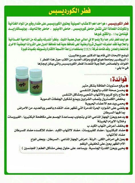 فطر الكورديسبس Health And Beauty Beauty Care Health