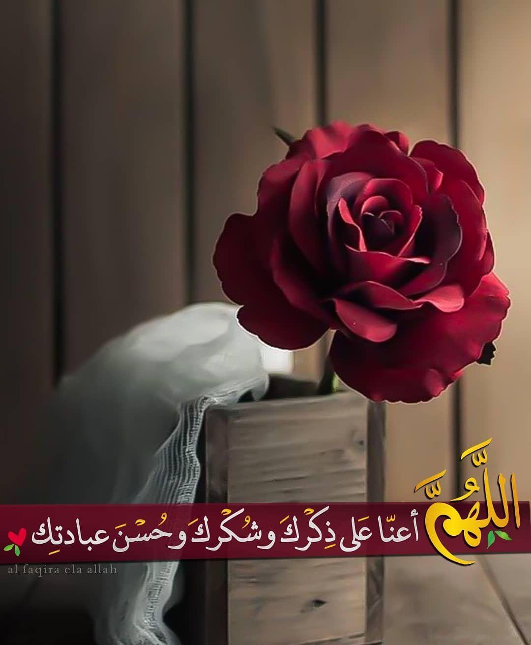 Pin By Taha Awad On دعاء تسبيح إستغفار Islamic Wallpaper Islamic Pictures Islamic Dua
