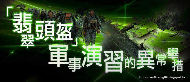 . 2010 - 2012 恩膏引擎全力開動!!: 「翡翠頭盔」軍事演習的異常舉措