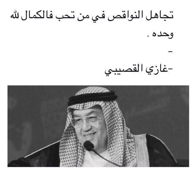 Faisal Arabic Quotes Arabic Words Words