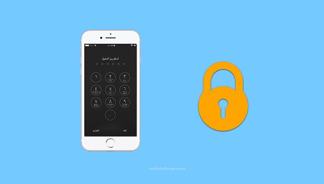 طريقة إزالة كود أي هاتف آيفون في أقل من خمسة دقائق اذا نسيت الرقم السري Phone Electronic Products Iphone