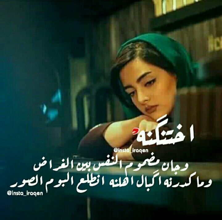شعر شعبي عراقي Movie Quotes Funny Picture Quotes Movie Quotes