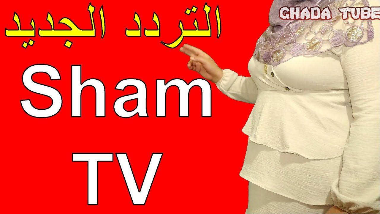 التردد الجديد لقناة شام أف أم Sham Tv 2021 على النايل سات Tube Tv Sham