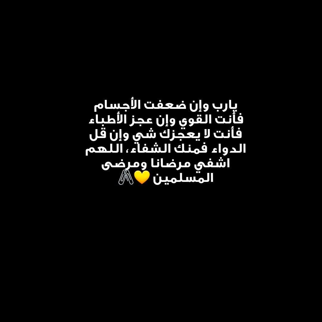 اللهم اشفي وضحه Du3aa 0a تويتر