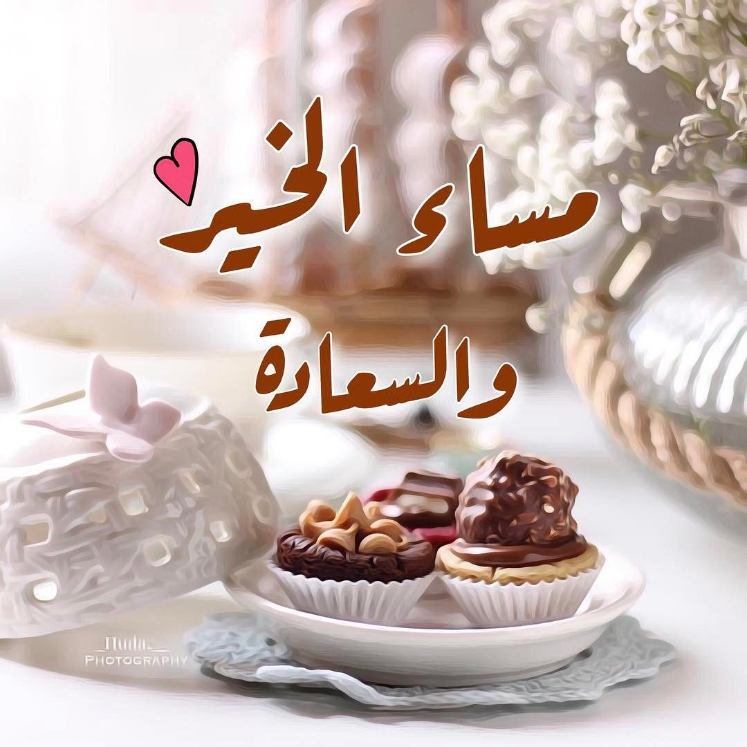 Шана открытки, картинка с добрым утром на арабском языке мужчине