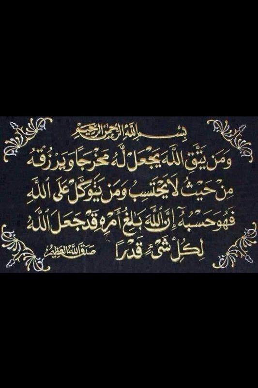 اللهم اجعلنا من المتقين Arabic Calligraphy Calligraphy Arabic