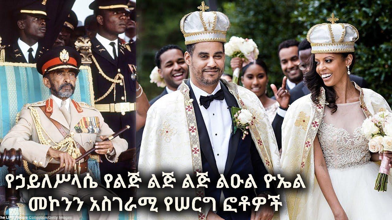 Ethiopia Prince Joel Makonnen, a great grandson of Haile