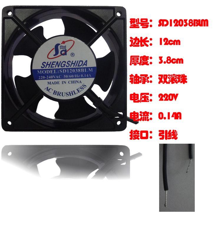 Shengshida 12038 220v 0 14a Axial Fan Double Ball Cooling Fan