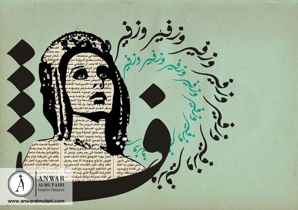 Fairouz Caligraphy Art Pop Art Arabic Art