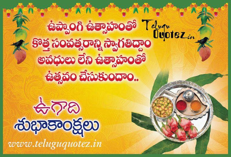 Ugadi Telugu Quotes Psd Templates Quotes Telugu