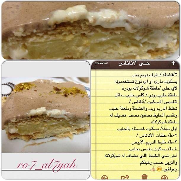 حلى الأناناس Food Middle Eastern Recipes Food And Drink