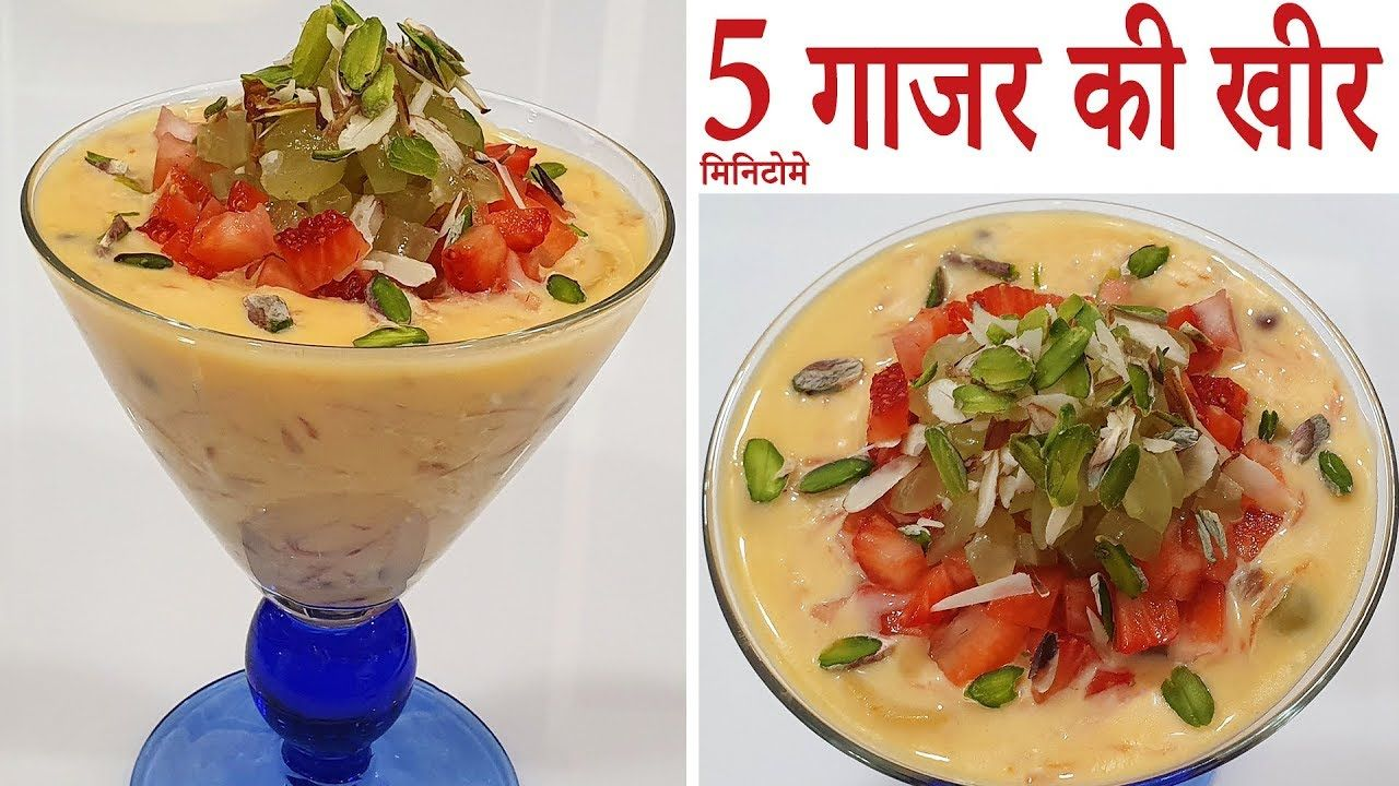 5 म न ट म ग जर क ख र How To Make Gajar Ki Kheer Carrot Kheer Recip In 2020 Indian Kheer Recipe Condensed Milk Recipes Kheer Recipe