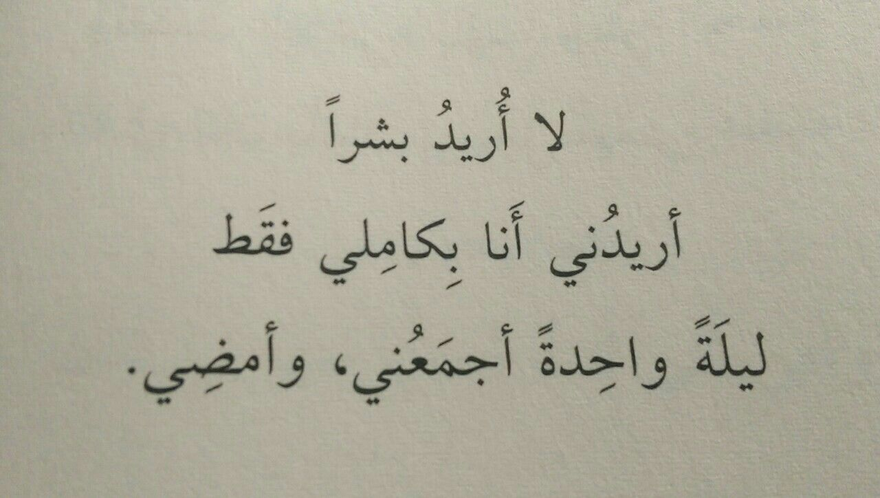 Pin By Dina On Girly Words Arabic Arabic Calligraphy
