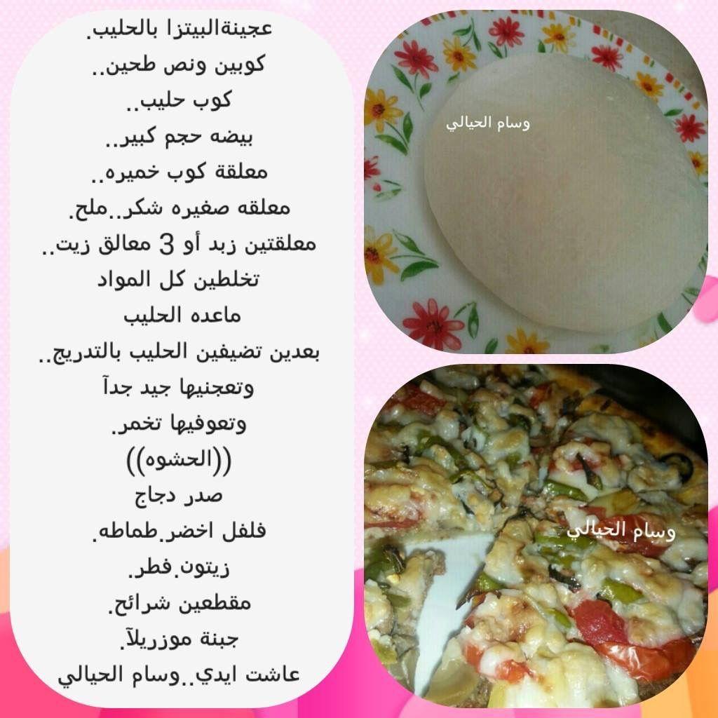 عجينة البيتزا بالحليب Arabic Food Food Cooking