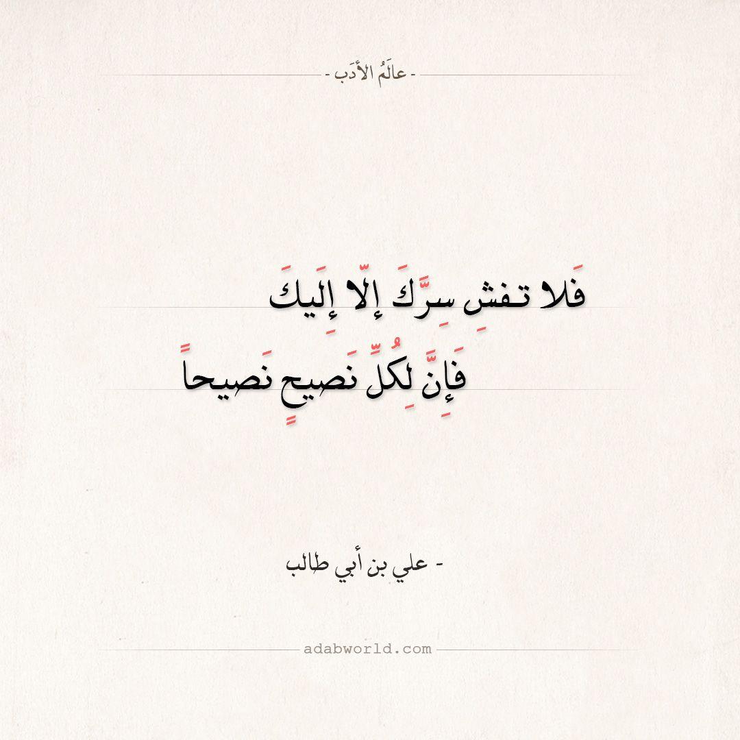 شعر علي بن أبي طالب فلا تفش سرك إلا إليك عالم الأدب Ali Quotes Brave Quotes Wisdom Quotes