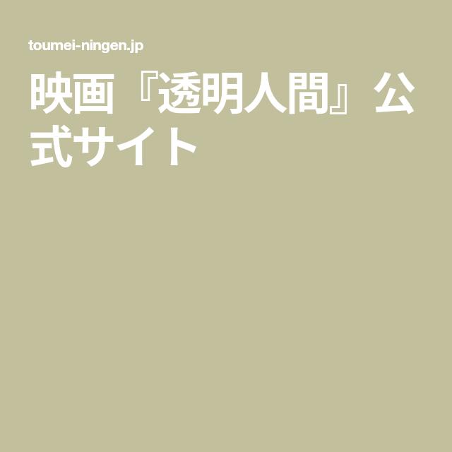 映画 透明人間 公式サイト 2020 映画 侍女 透明