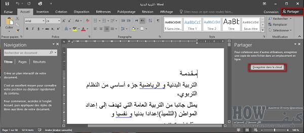 تحميل أوفيس 2013 كامل مجانا عربي