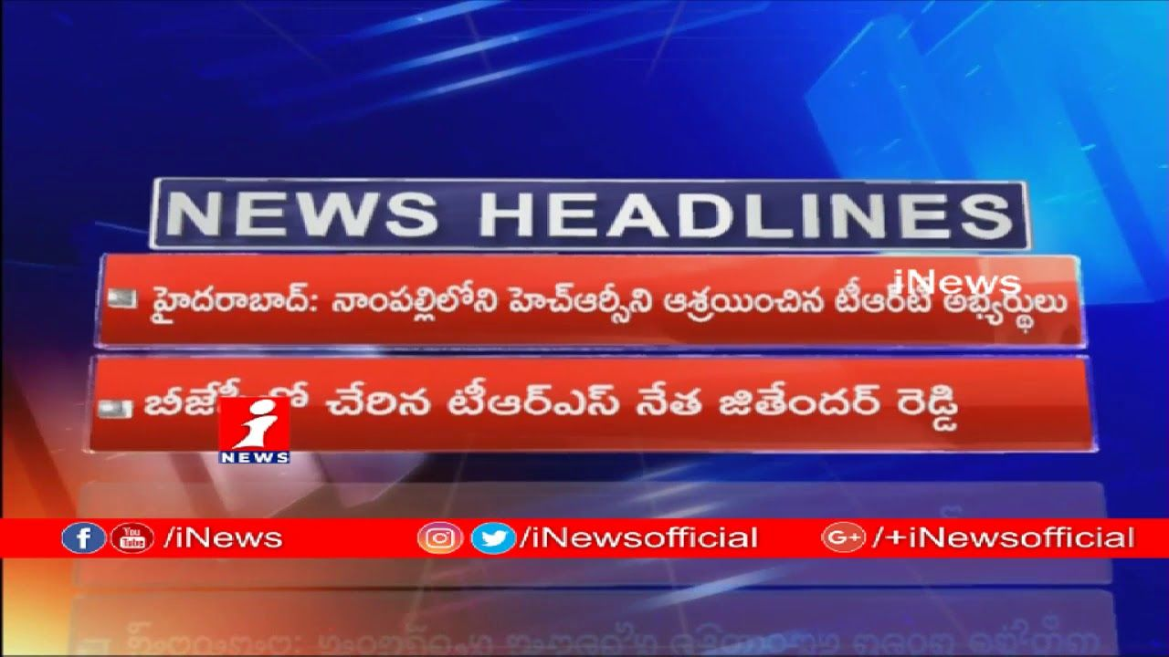 Today Top Headlines From AP And Telangana 12PM (2703
