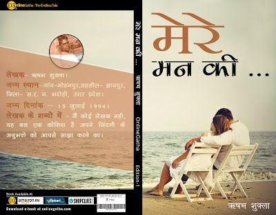 Hindi Kavita Manch: मेरे मन की