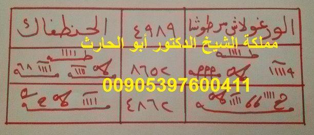 حرز للتحصين وترحيل الظالم Math Lps Math Equations