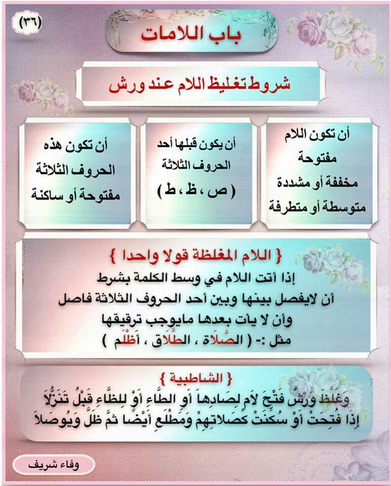 اللامات لورش Learn Arabic Language Learning Arabic Arabic Language