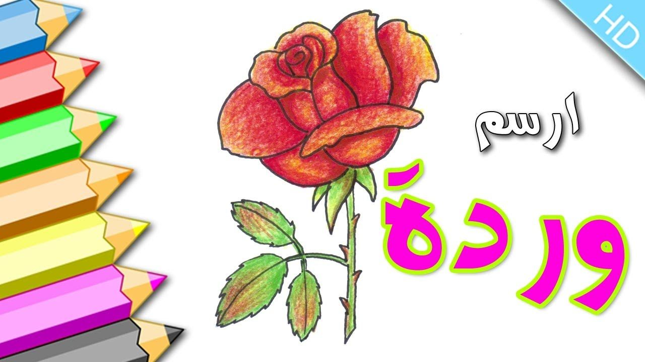 Comment Dessiner Une Rose Facilement Drawing For Kids Drawings Mario Characters