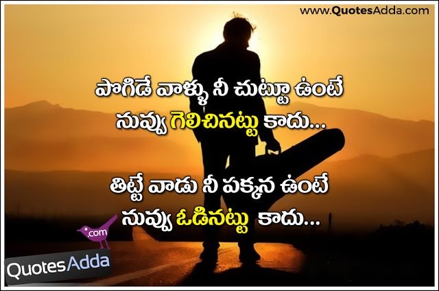 Popular Inspirational Telugu Quotations Nice Images Pictures